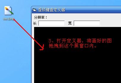 仙剑奇侠传PPC版虚拟键盘定义器