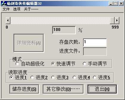 仙剑奇侠传修改器32