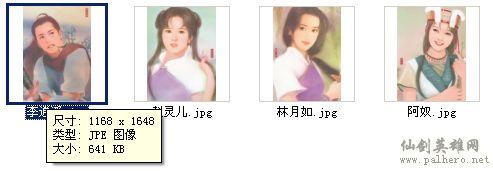 《仙剑奇侠传98柔情篇》人物卡片高清电分