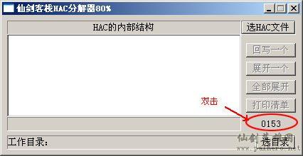 仙剑客栈HAC分解器