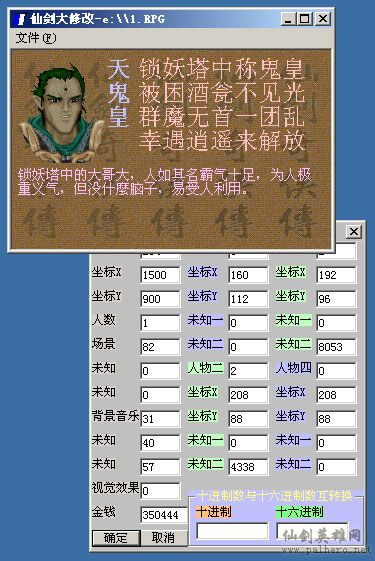 仙剑大修改 2.0
