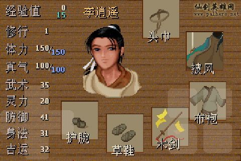仙剑奇侠传 IPhone版